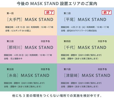 mask_vol3.jpg