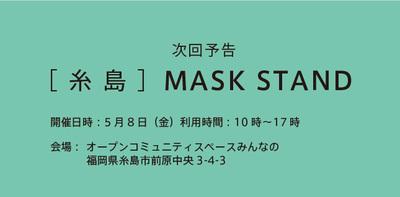 mask_vol4-01.jpg